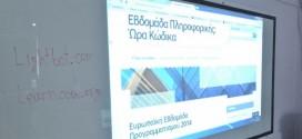Η  Ευρωπαϊκή Εβδομάδα Προγραμματισμού στο σχολείο μας