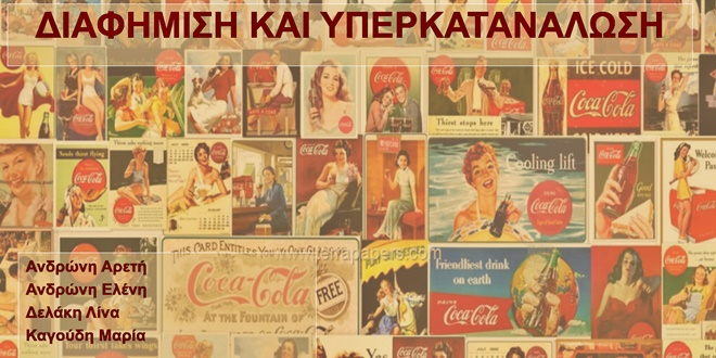 «Διαφήμιση και υπερκατανάλωση» (Οικιακή Οικονομία)