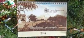 """""""Ένας δρόμος… μία ιστορία"""": Το ημερολόγιό μας για το 2015"""