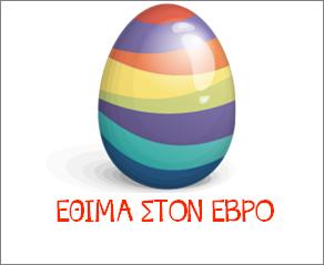 2.e8ima-evros