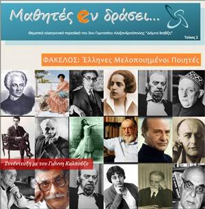 """ΘΕΜΑΤΙΚΟ ΠΕΡΙΟΔΙΚΟ """"Μαθητές eν δράσει"""": Έλληνες Μελοποιημένοι Ποιητές"""