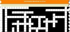 """""""Βιο…σταυρόλεξο"""" (Βιολογία)"""