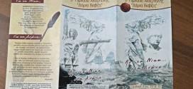 Δράσεις του Πολιτιστικού προγράμματος «Από τη Νίκη… στη Δόμνα»