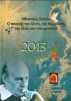 2013e