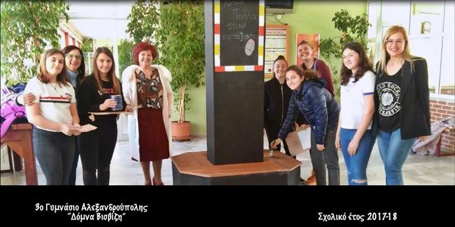 Περιβαλλοντική Ομάδα «4ο βέλος- οικοβέλος»: Διαμορφώνοντας τους χώρους του Σχολείου