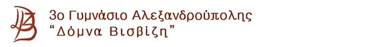 "3o ΓΥΜΝΑΣΙΟ ΑΛΕΞΑΝΔΡΟΥΠΟΛΗΣ ""ΔΟΜΝΑ ΒΙΣΒΙΖΗ"""