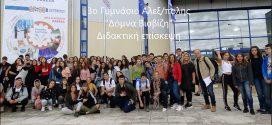 Επίσκεψη των μαθητών της Γ΄τάξης στο 10ο Φεστιβάλ Βιομηχανικής Πληροφορικής