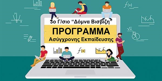 Πρόγραμμα Ασύγχρονης Εκπαίδευσης (όλα τα links των τμημάτων)