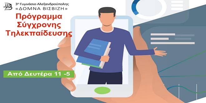 Νέο Πρόγραμμα Σύγχρονης Τηλεκπαίδευσης (από 11-5)