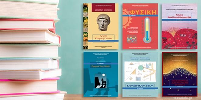 Διατήρηση των σχολικών βιβλίων