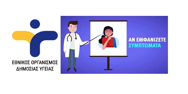 ΟΔΗΓΙΕΣ ΕΟΔΥ – Διαχείριση παιδιού που εμφανίζει συμπτώματα συμβατά με λοίμωξη COVID-19
