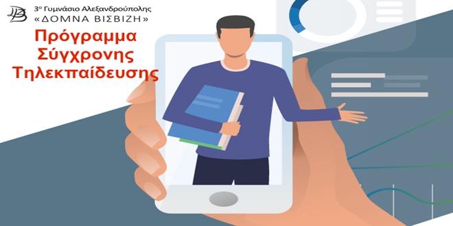 Πρόγραμμα Σύγχρονης Τηλεκπαίδευσης