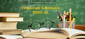 Ενισχυτική Διδασκαλία 2020 – 2021
