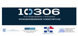 Ενημέρωση σχετικά με την Τηλεφωνική Γραμμή Ψυχοκοινωνικής Υποστήριξης 10306