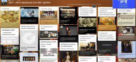 1821-2021 Αφιέρωμα στα 200 χρόνια